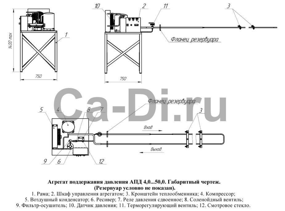 Габаритный чертеж агрегата поддержания давления в резервуаре для хранения СО2 АПД 4,0...50,0