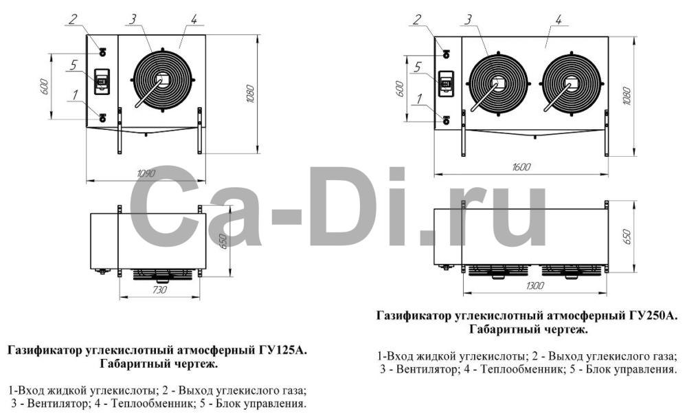 Габаритный чертеж газификатора углекислотного атмосферного ГУ 125А, ГУ 250А