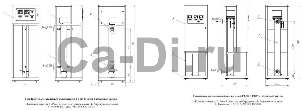 Габаритный чертеж газификатора углекислотного электрического ГУ 125...1000