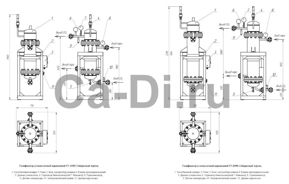 Габаритный чертеж газификатора углекислотного парового ГУ 125П...ГУ 1000П