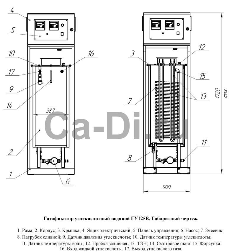 Габаритный чертеж газификатора углекислотного водяного ГУ 125В