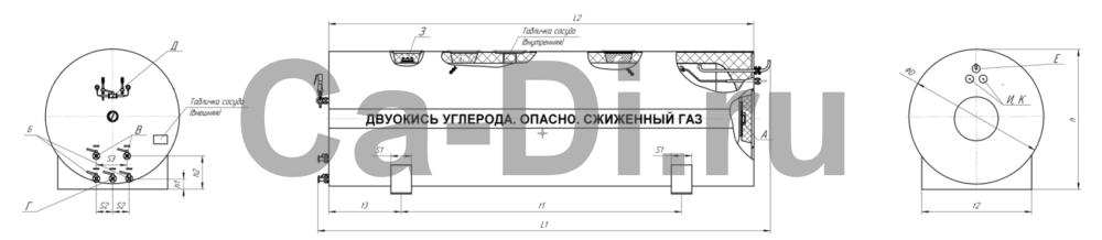 Габаритный чертеж стационарного резервуара РДХ горизонтального типа для хранения углекислоты