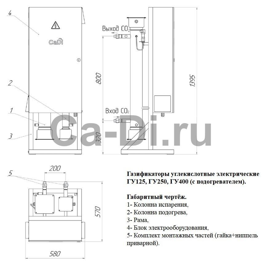 Габаритный чертеж газификатора углекислотного электрического ГУ 125…400 (с подогревателем)