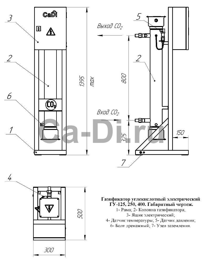 Габаритный чертеж газификатора углекислотного электрического ГУ 125, 250, 400