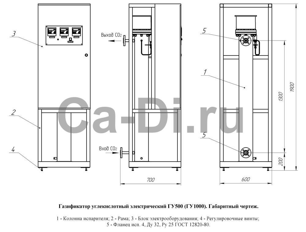Габаритный чертеж газификатора углекислотного электрического ГУ 500, 1000