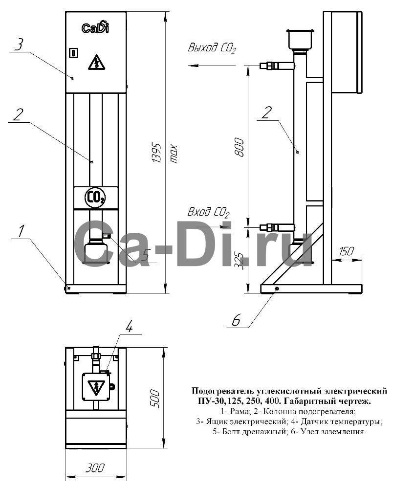 Габаритный чертеж подогревателей углекислотных электрических ПУ 30, 125, 250, 400