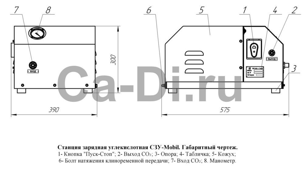 Габаритный чертеж станция зарядная углекислотная СЗУ-Mobil